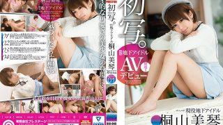 DIC-040 Kiriyama Mikoto, Jav Censored