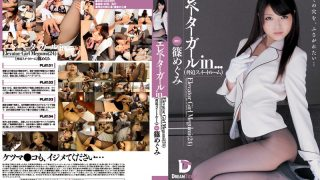 VDD-070 Shino Megumi, Jav Censored