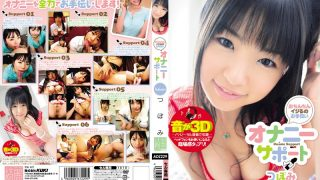 ADZ-229 Tsubomi, Jav Censored