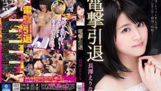 DVAJ-079 Nagasawa Erina, Jav Censored