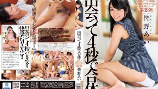 DVAJ-092 Minano Ai, Jav Censored