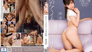DVAJ-099 Mori Mairi, Jav Censored