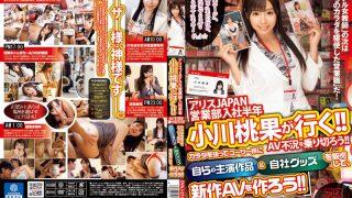 DVAJ-103 Ogawa Momoka, Jav Censored
