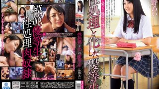 DVAJ-109 Minano Ai, Jav Censored