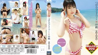 HITMA-71 Tsubomi, Jav Censored