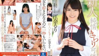 XVSR-096 Ena Ruri, Jav Censored