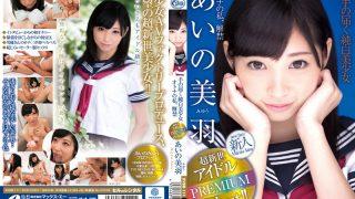 XVSR-111 Aino Miyuu, Jav Censored