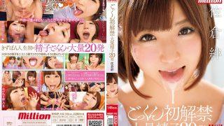 MKMP-142 Sakura Kizuna, Jav Censored