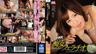 SNIS-864 Amatsuka Moe, Jav Censored