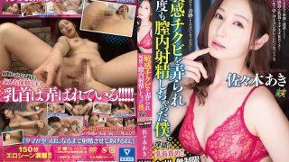 HMPD-10021 Sasaki Aki, Jav Censored