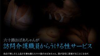 jukujo-club 5538 Jav Uncensored