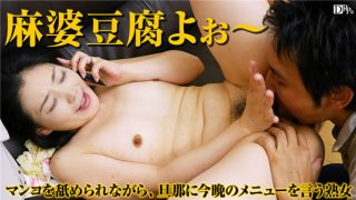 pacopacomama 031117_044 Jav Uncensored