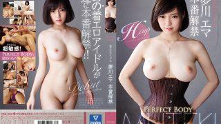 TEK-089 Yumekawa Ema, Jav Censored