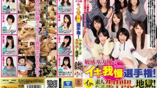 AVOP-222 Jav Censored