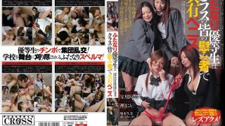 CRPD-253 Jav Censored