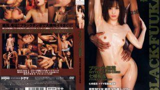 DDT-238 Nanasaki Fuuka, Jav Censored