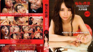DDT-239 Akira Eri, Jav Censored