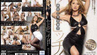 DPMX-008 Fukiishi Rena, Jav Censored