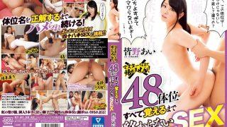 DVAJ-152 Minano Ai, Jav Censored