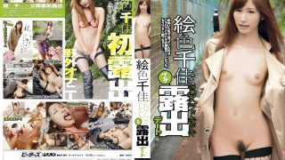 ZEX-046 Eiro Chika, Jav Censored