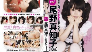ZEX-052 Ono Machiko, Jav Censored
