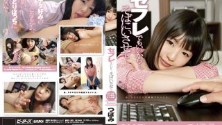 ZEX-081 Tsubomi, Jav Censored