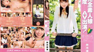 ZEX-120 Akimoto Nami, Jav Censored