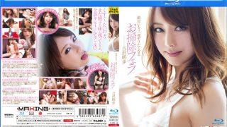MXBD-182 Yoshizawa Akiho, Jav Censored