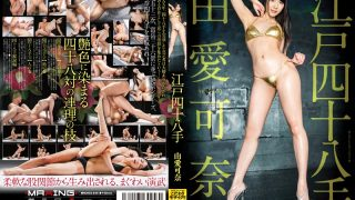 MXGS-846 Yume Kana, Jav Censored