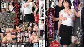 IRO-12 Ue Shima Mitsuko, Jav Censored