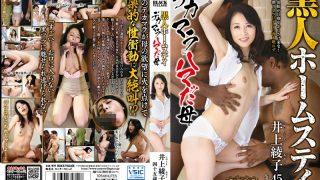 KUKU-01 Inoue Ayako, Jav Censored