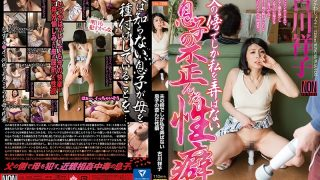 YAL-059 Kogawa Shouko, Jav Censored