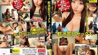 SUPA-147 Honda Misaki, Jav Censored