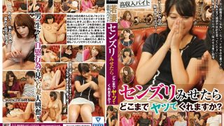 SPZ-940 Jav Censored