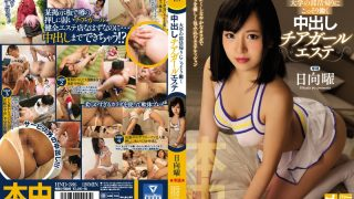 HND-386 Hinata You, Jav Censored