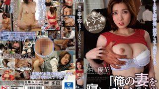 HOMA-012 Honjou Yuka, Jav Censored