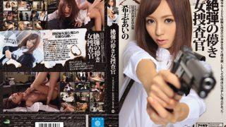 IPZ-580 Kishi Aino, Jav Censored