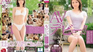 JUY-095 Kamiya Minami, Jav Censored