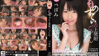 MIAD-596 Tsubomi, Jav Censored