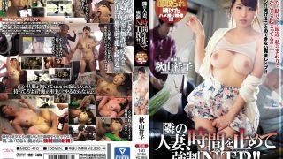 MIDE-416 Akiyama Shouko, Jav Censored