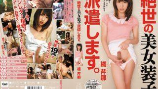 MIGD-476 Tachibana Serina, Jav Censored