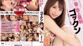 MIGD-486 Oohashi Miku, Jav Censored
