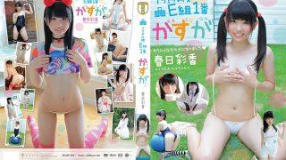 ZEUSF-004 Kasuga Ayaka, Jav Censored