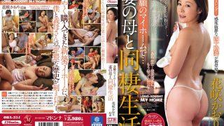 OBA-254 Hanasaki Kaori, Jav Censored