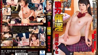 ORBK-010 Himekawa Yuuna, Jav Censored