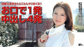 pacopacomama 032517_052 Jav Uncensored
