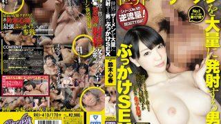 RKI-413 Suzuki Koharu, Jav Censored