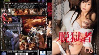 SHKD-676 Ishihara Rina, Jav Censored