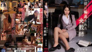 SHKD-680 Natsume Iroha, Jav Censored