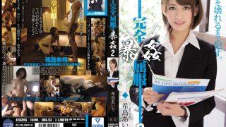 SHKD-733 Kijima Airi, Jav Censored